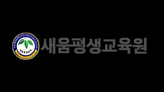 새움평생교욱원